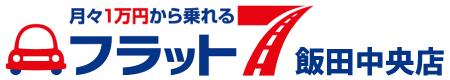 月々1万円から新車の軽自動車が乗れる フラット7|飯田市 有限会社 滝自動車